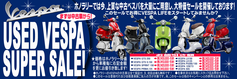 USED VESPA SUPER SALE開催中!