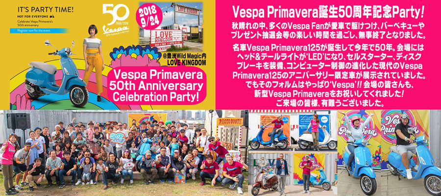 Vespa Primavera 50th Anniversary Party