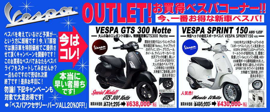 VESPA OUTLET