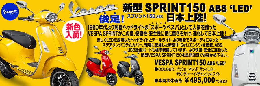 Vespa Sprint 150 LED日本上陸!