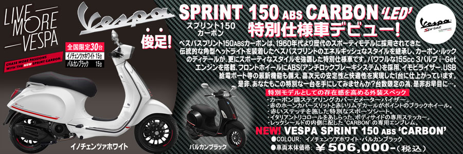 Vespa Sprint 150 Carbon限定発売中!!