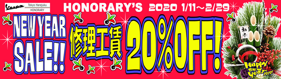 New Year Sale工賃20%OFF!