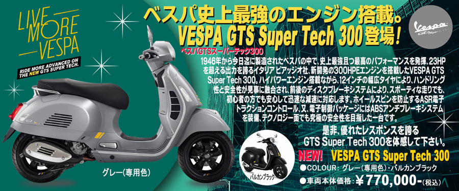 Vespa GTS SUPER TECH 300新発売!
