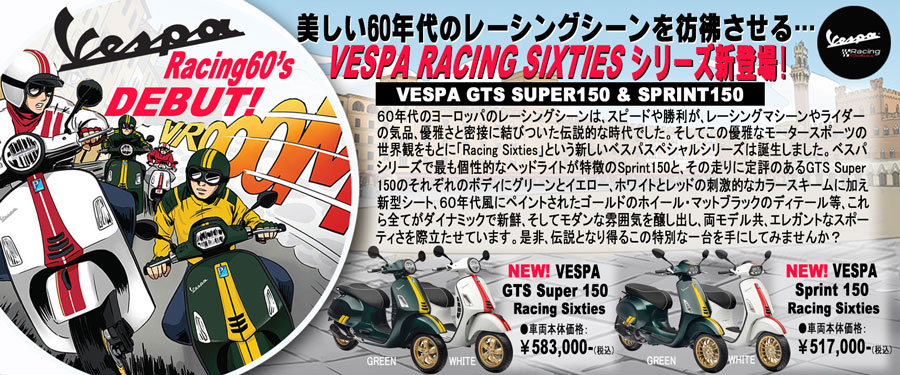 Vespa Racing Sixties新登場!