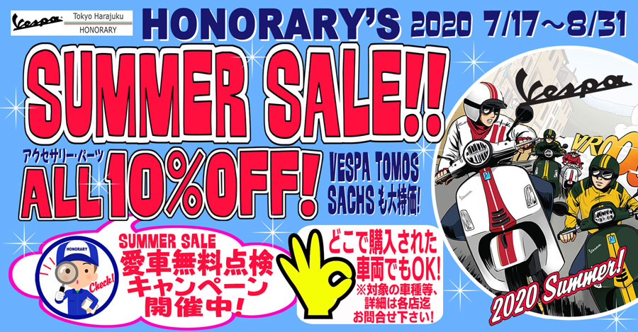 2020 Honorary's Summer Sale開催中!